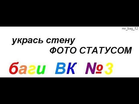 Фото статус ВКонтакте