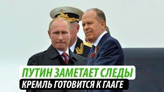 Путин заметает следы. Кремль готовится к Гааге
