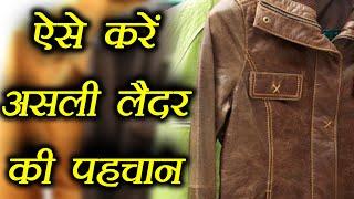 Original leather & Fake leather: Tips to check, असली और नकली लेदर जैकेट की ऐसे करें पहचान | Boldsky