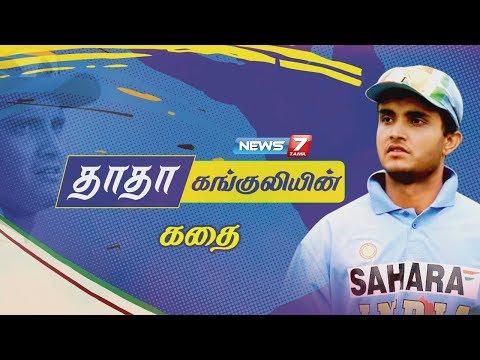 தாதா கங்குலியின் கதை | Dada Sourav Ganguly Story in Tamil | News7 Tamil