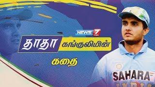 தாதா கங்குலியின் கதை   Dada Sourav Ganguly Story in Tamil   News7 Tamil