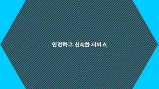 현대트랜스_경남 거제시_이삿짐센터