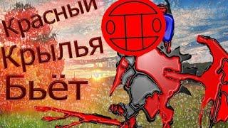 IlyaDrakon - Красный Крылья Бьёт (Пародия Грибы - Тает Лёд)