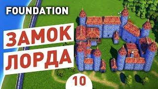 ЗАМОК ЛОРДА! - #10 FOUNDATION 1.0 ПРОХОЖДЕНИЕ