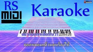 น้ำใต้เข่า : หญิง ธิติกานต์ อาร์ สยาม [ Karaoke คาราโอเกะ ]