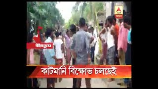 Villager's agitation to get the cut-money back at Saithia, Parui at Birbhum