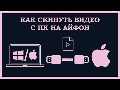 Как скинуть видео с компьютера на айфон через шнур