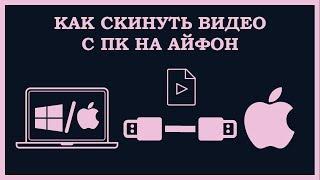 Как скинуть видео с ПК на IPhone в фотопленку через ITunes по USB