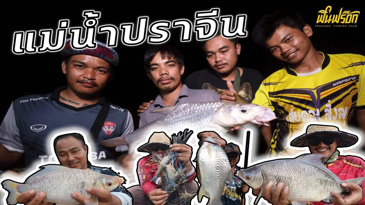 FIN FROG # ต้มยำปีศาจปลาพรมแม่น้ำปราจีนบุรี(หน้าดิน)