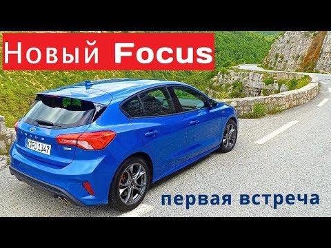 2019 Ford Focus, первая встреча - КлаксонТВ