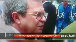 الجزائر: بعد ربع قرن.. الجنرال توفيق يخرج عن صمته!!