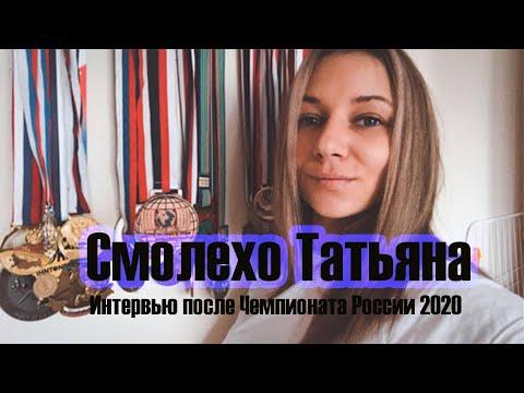 СМОЛЕХО ТАТЬЯНА / РАЗБОР ВЫСТУПЛЕНИЯ НА ЧЕМПИОНАТЕ РОССИИ 2020 / ИНТЕРВЬЮ