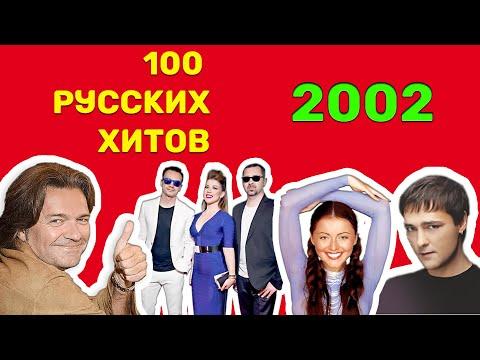 100 русских хитов 2002 года