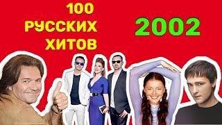 Скачать 100 русских хитов 2002 года