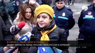 В Ереване перед посольством РФ прошла акция протеста