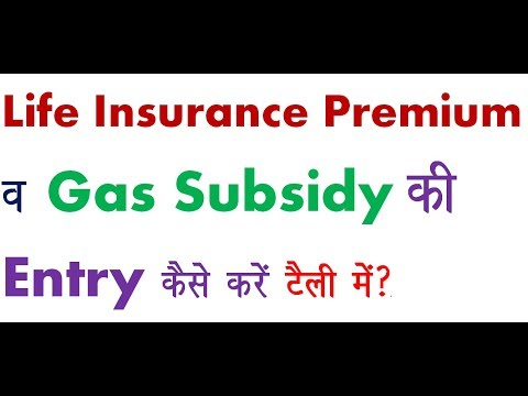 Life Insurance Premium Entry In Tally/Gas Subsidy Entry In Tally
