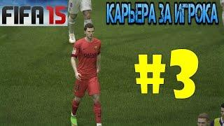 FIFA 15 | Карьера за игрока - (#3) НЕОЖИДАННАЯ ПРОДАЖА САМПЕРА