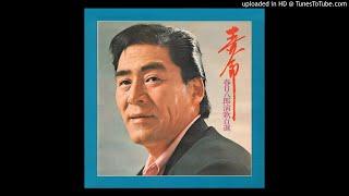 '73『演歌百選』に収録 作詞:星野哲郎、作曲:島津伸男、原唱:北島三...