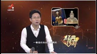 《经典传奇》国宝探秘:千年金像的秘密 20180709  [高清版]