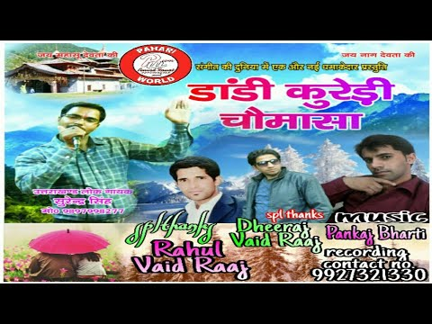 Dandi Kuredi Chomasa | Surendra Singh | Music Pankaj Bharti | PahariWorld Records