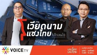 มองโลก มองไทย  -  การลงทุน-ส่งออก เวียดนามแซงไทยไปไกลแล้ว