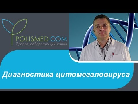 Расшифровка анализа на вирус эпштейн-барра - Вопрос