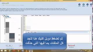 شرح برنامج aidfile لاسترجاع الملفات المحذوفة مع كيفية تسجيله