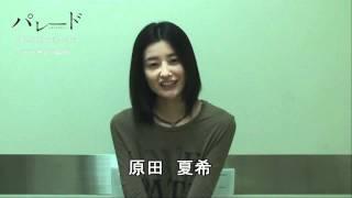 「パレード」 原田夏希 原田夏希 動画 11