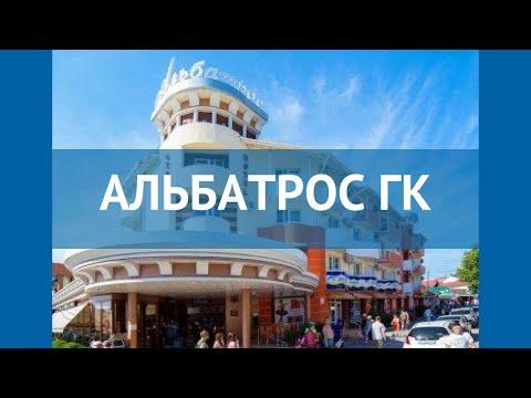 АЛЬБАТРОС ГК 2* Россия Анапа обзор – отель АЛЬБАТРОС ГК 2* Анапа видео обзор