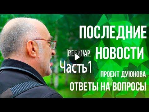 Последние новости  компании Дуюнова  2017-10-12 часть1