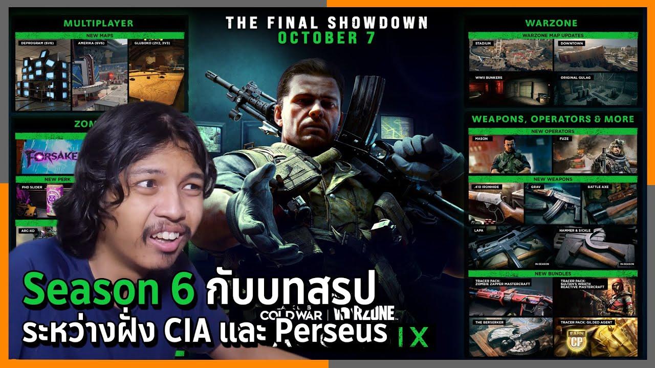 Download Season 6 กับบทสรุประหว่างฝั่ง CIA และ Perseus | Call of Duty: Black Ops Cold War/Warzone ไทย