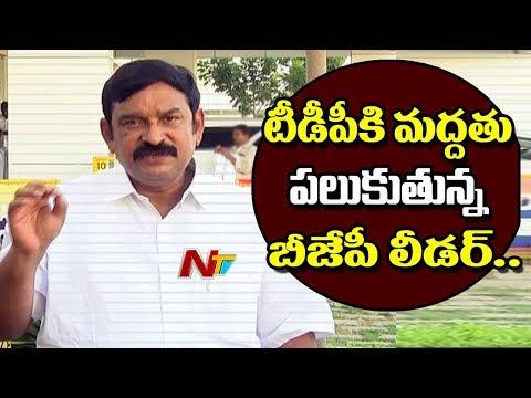 BJP Leader Vishnu Kumar Raju Supports AP CM Chandrababu & TDP   NTV