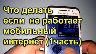 видео Что делать если не подключается мобильный интернет