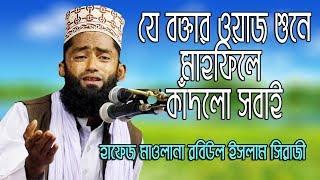 Gambar cover New Waz 2019 Rabiul Islam Sirazi।। রবিউল ইসলাম সিরাজী । যার ওয়াজ শুনে হাসলো এবং কাদলো সবাই