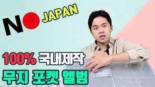 대용량 무지 포켓 포토앨범 264매 보관 ㅣ 추억 보관…