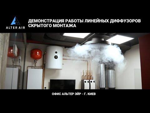 Демонстрация работы линейных диффузоров скрытого монтажа в офисе Альтер Эйр