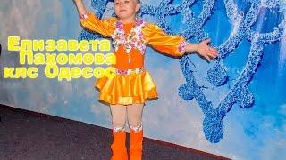 """Елизавета Пахомова """"Млад Фигурист"""" Pass!"""