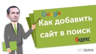 Как добавить сайт в поиск Google и Яндекс | SEOquick