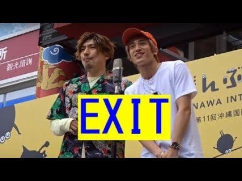 EXIT ネオチャラ芸人 第11回沖縄国際映画祭(島ぜんぶでお~きな祭)