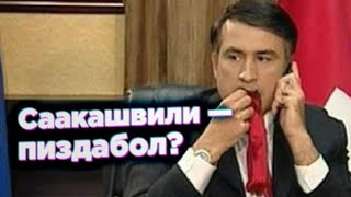 Саакашвили — пиздабол?