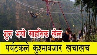 पर्वतमा शुरु भयो साहसिक खेल, कुश्मा बजारमा पर्यटकको लाग्यो खचाखचा भीड #LIVE