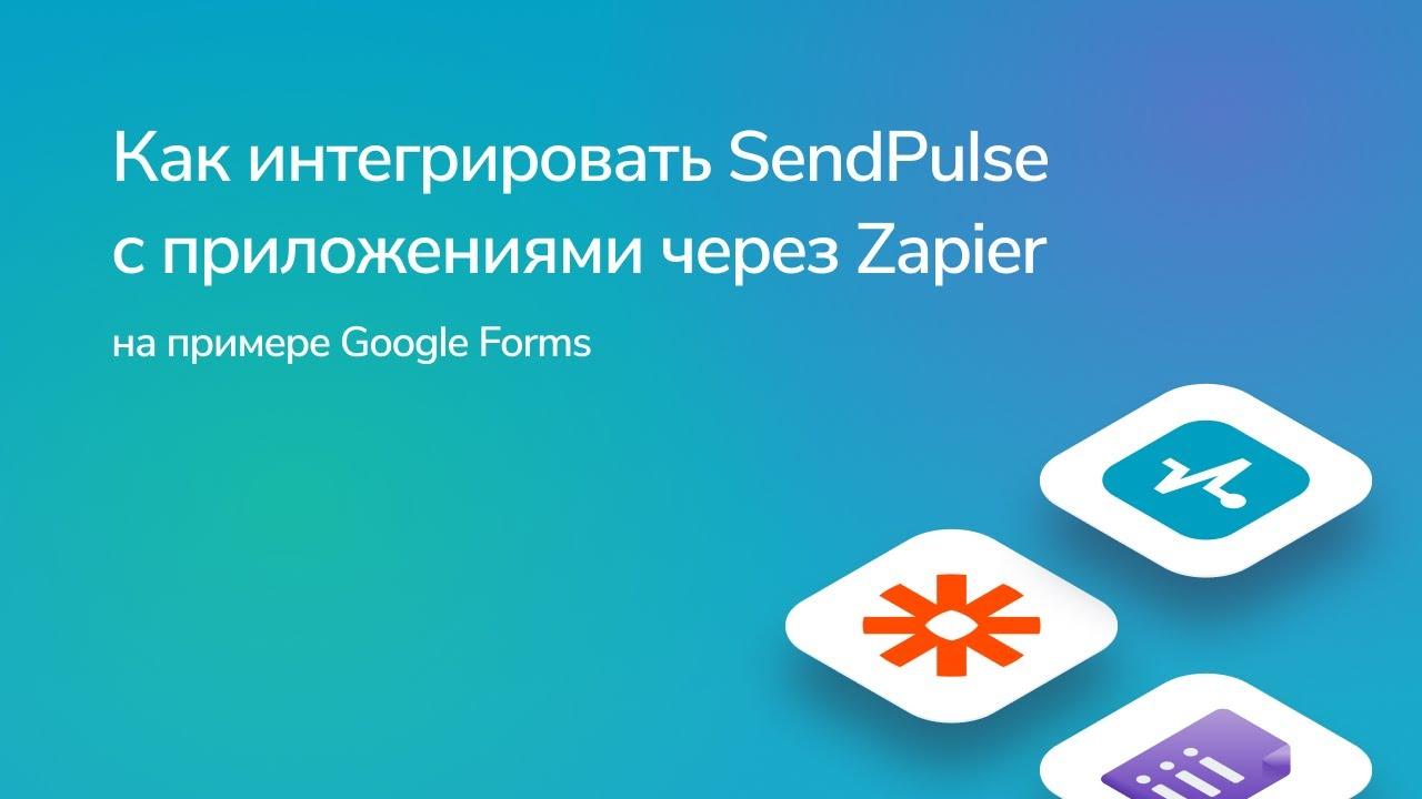 Как интегрировать SendPulse с приложениями через Zapier (на примере Google Forms)