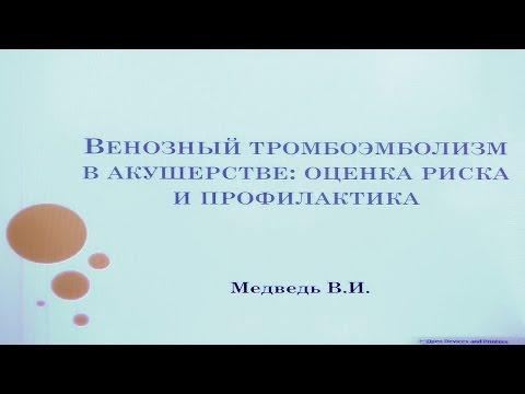 """Лекция """"Венозный тромбоэмболизм в акушерстве"""""""