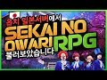 ????:?? ?????? SEKAI NO OWARi'RPG'? ??????? | ???