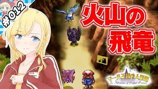 いざ退治、火山の飛竜!【『マール王国の人形姫』実況 #012】【VTuberゲーム実況】