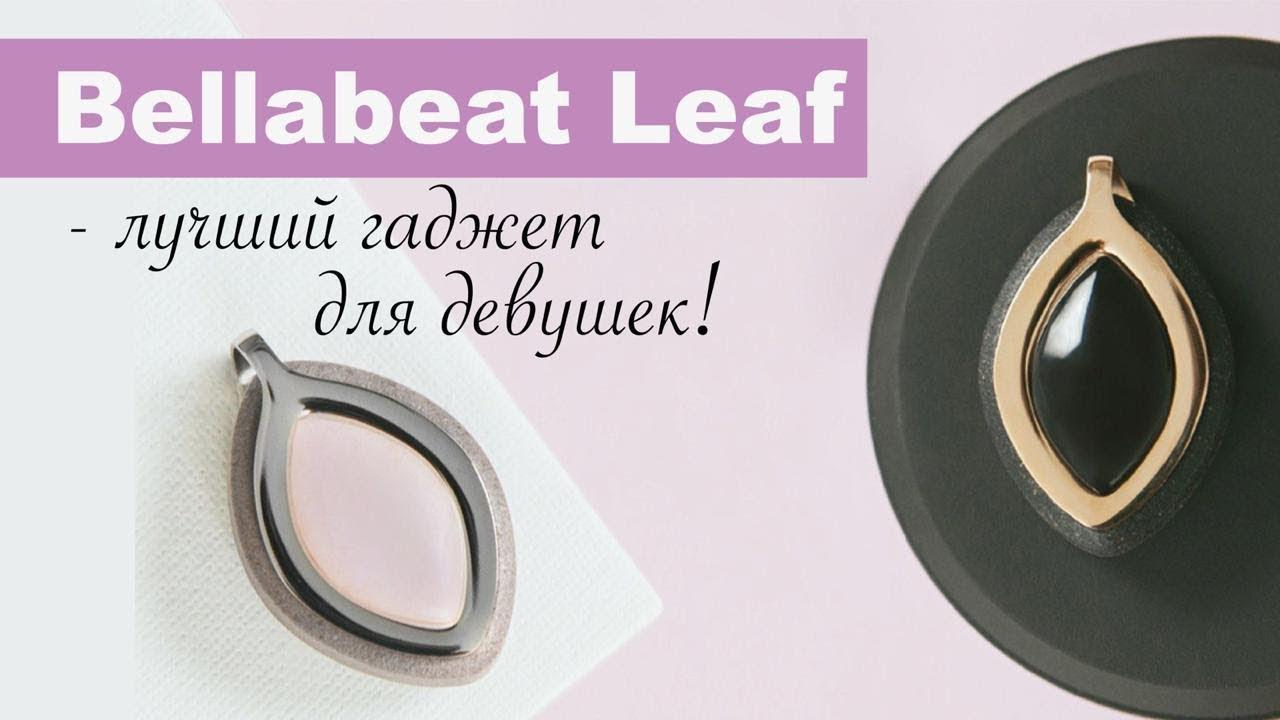 BellaBeat - умный трекер для девушек
