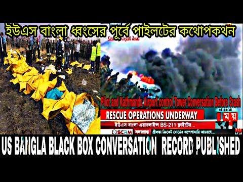 US BANGLA  BLACK BOX RECORD PUBLISHED.Pilot and Airport control Tower Conversation Before Crash