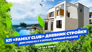 КП family club Фэмили клаб 170 м2 3 5 5 соток хороший подъезд Дневник стройки быстрый обзор