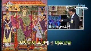 말씀으로 돌아가는 시간 In 바이블  - 임재훈 목사의 아는 만큼 보이는 중세 미술 8회