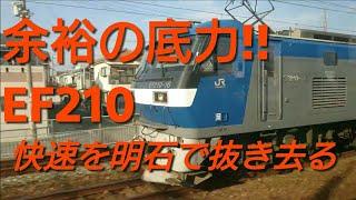 20170421 山陽本線 明石 東経135度子午線一気にスピードを上げる電気機関車 EF210-16 快速電車と並走 !!  】